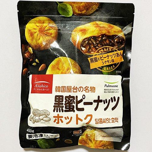 【冷凍便】pulmuone 韓国 屋台の名物 黒蜜 ピーナッツ ホットク 450g