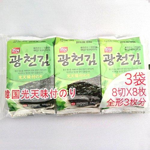 【送料無料】光天 オリジナル 海苔 72袋 (8切8枚入)