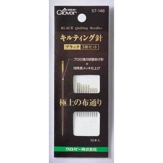 クロバー キルティング針「ブラック」 3種セット