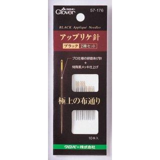 クロバー アップリケ針「ブラック」 2種セット