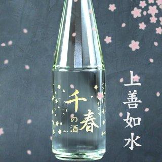 華やかな香りの純米吟醸 上善如水