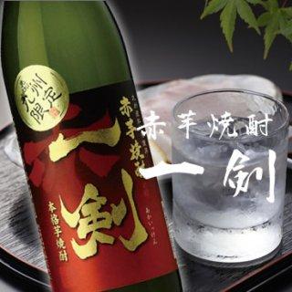 【数量限定】九州限定の赤芋焼酎 一剣