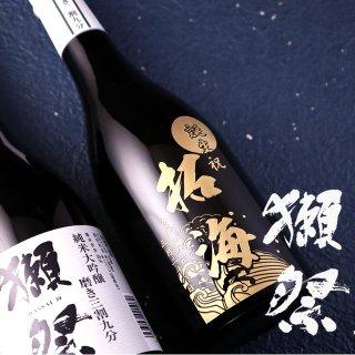 最高峰の日本酒 獺祭 磨き三割九分
