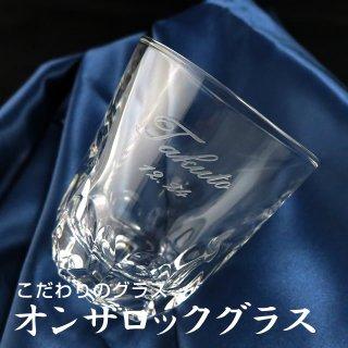 【追加用】ロックえくぼグラス
