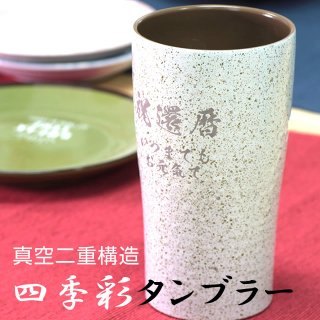 【追加用】四季彩タンブラー