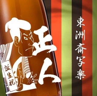 東洲斎写楽 No.040