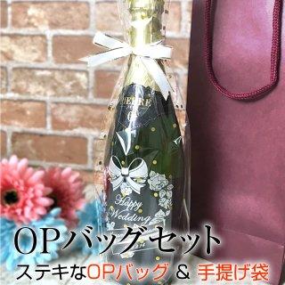 【オススメ】OPバッグセット