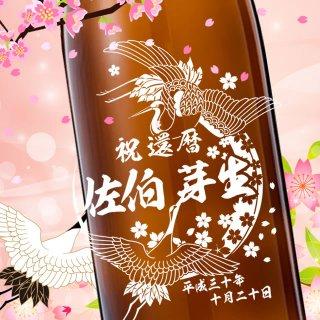 幸せを運ぶ鶴 No.042