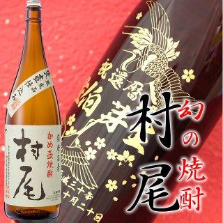 幻の芋焼酎  村尾(一升瓶)