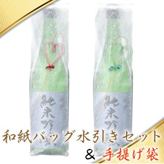 【包装】和紙バッグと水引きセット