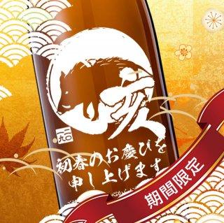 【期間限定】亥年、年賀デザイン No.17