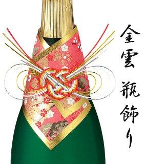 金雲 瓶飾り