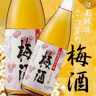 白玉醸造自慢の一品 さつま梅酒(一升瓶)