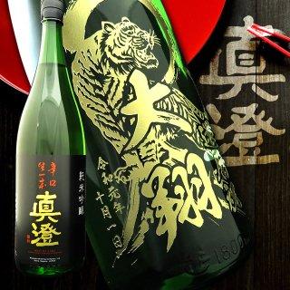 贅沢な一級品 真澄 純米吟醸  一升瓶