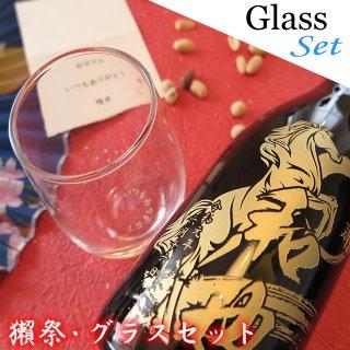【お買い得】 獺祭グラス ギフトセット