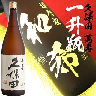蔵人が絶妙に仕上げた最高峰 久保田 萬寿 一升瓶