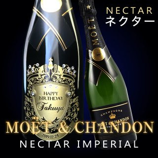 最高級シャンパン モエ・エ・シャンドン・ネクター