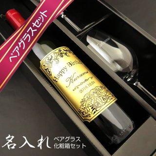ペアグラスセット(ワイングラス)