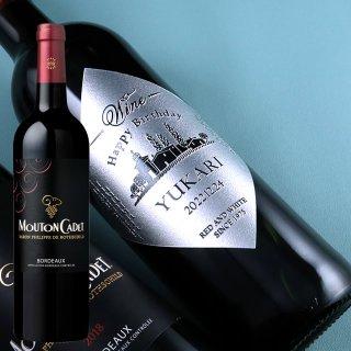 人気沸騰中のカジュアルな赤ワイン ムートン・カデR(フランス)