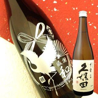 味わいの極み 久保田千寿(720ml)