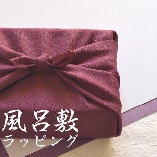 【包装】風呂敷ラッピング