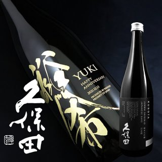 上質で華やかな香り 久保田 純米大吟醸