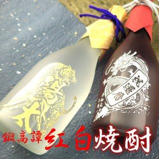 鍛高譚 紅白焼酎(和紙カバー・ペア化粧箱付き)