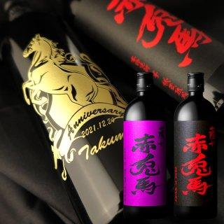 世界三大酒類コンテストゴールド受賞 赤兎馬(赤・紫)