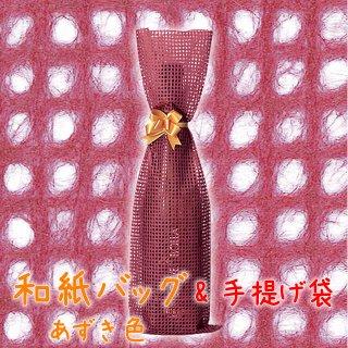 【包装】和紙バッグ/あずき色