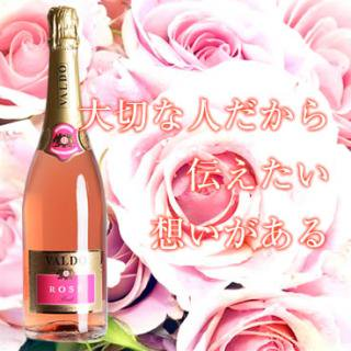 【限定】洗練された花の香り VALDO スプマンテ ブリュット・ロゼ