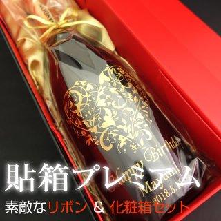 【オススメ】ギフトボックス&リボンセット
