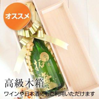 【包装】高級木箱 中瓶用