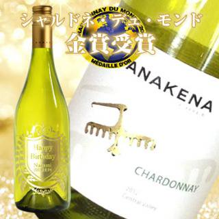 2013年度金賞 バランス良い大人の白ワイン アナケナ シャルドネ
