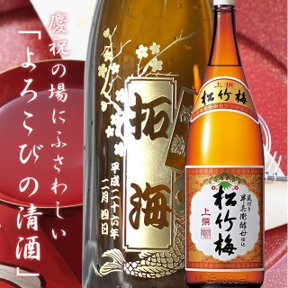 よろこびの清酒 上撰松竹梅(一升瓶)