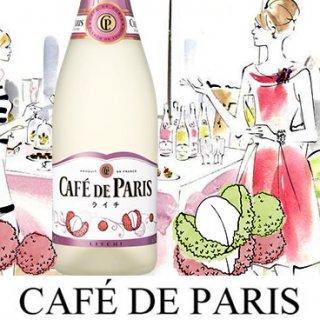 【女性に大人気】甘い味わい カフェ・ド・パリ