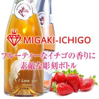 飲む宝石 甘いイチゴのミガキイチゴ・ムスー