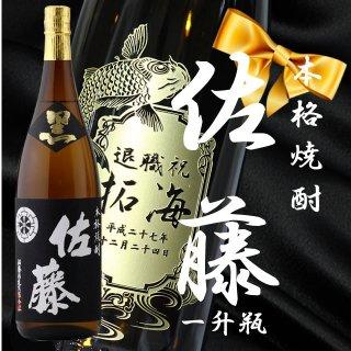 焼酎の最高峰 佐藤 黒(一升瓶)