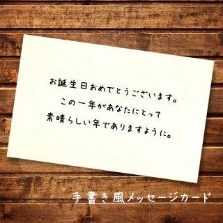 【無料】メッセージカード