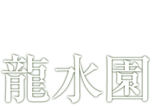 梨狩り 梨の販売 梨園 奈良吉野|龍水園
