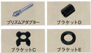 ブラケットE MP/GP/SP用アクセサリー ブラケットE のみ