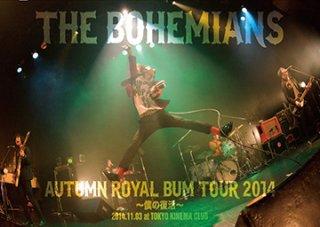 ライブビデオ「AUTUMN ROYAL BUM TOUR 2014 〜僕の復活〜」