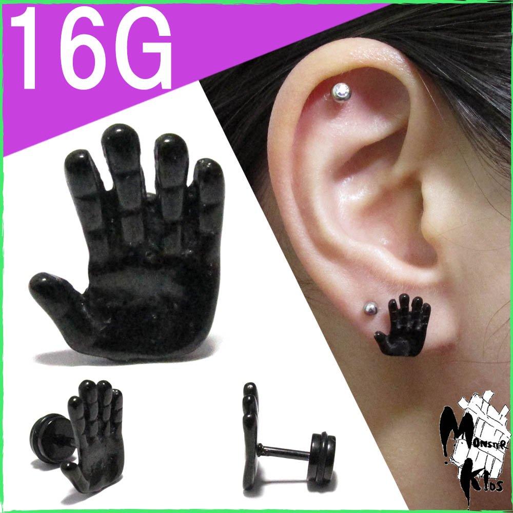 ブラックカラーコーティング 左手の掌 フェイクプラグ 【16G(1.2mm)】