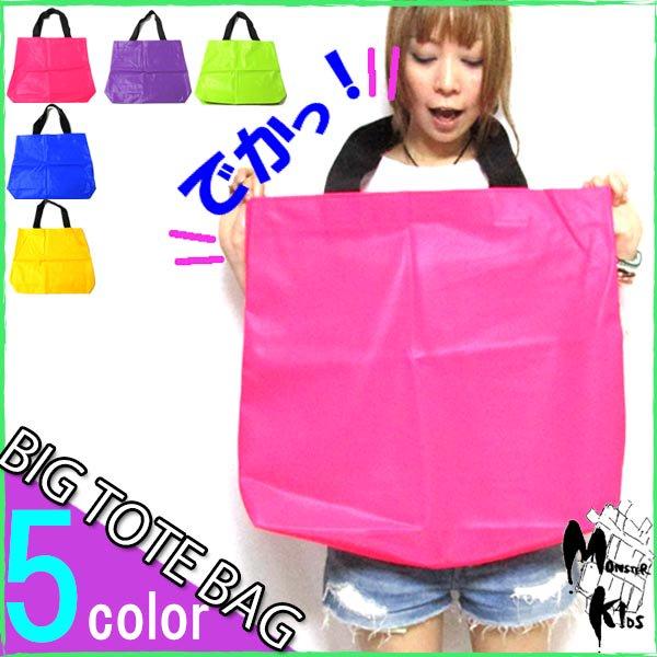 全5色【厚手のナイロン地】BIG 蛍光カラー エコバッグ トートバッグ