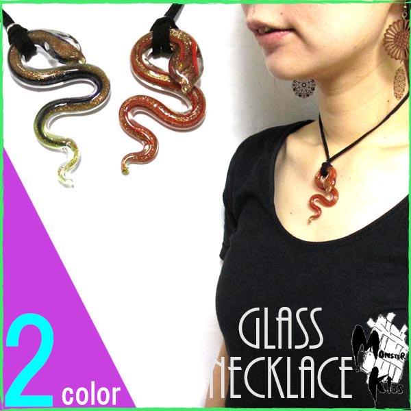 全2色!ガラスネックレス【タイ/ハンドメイドガラス】蛇(スネーク) ペンダント