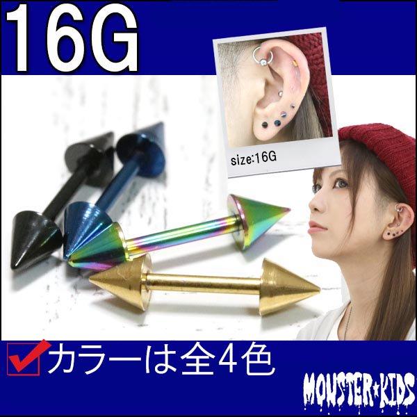 全4色 カラーコーティング ストレートコーンバーベル 【16G/8mm】