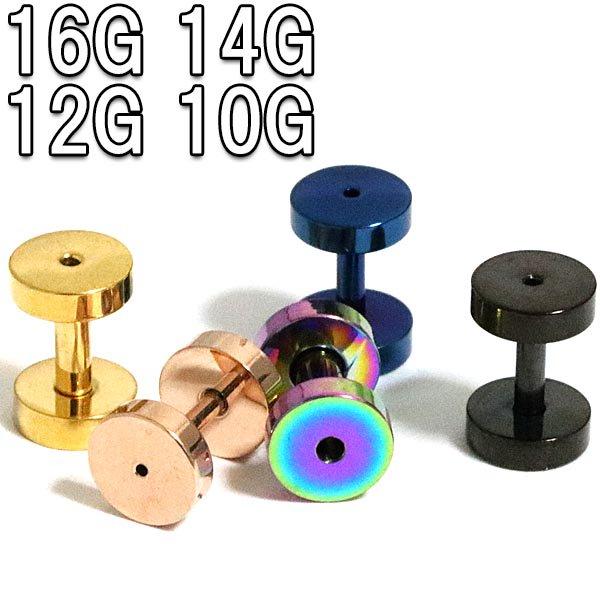 ボディピアス 5 colors カラーコーティング スタンダード サージカルフレッシュトンネル 16G 14G 12G 10G BPFT-48-16G-10G