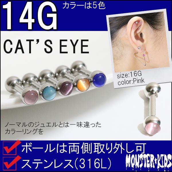 全5色 キャッツアイジュエル ストレートバーベル 【14G/8mm】