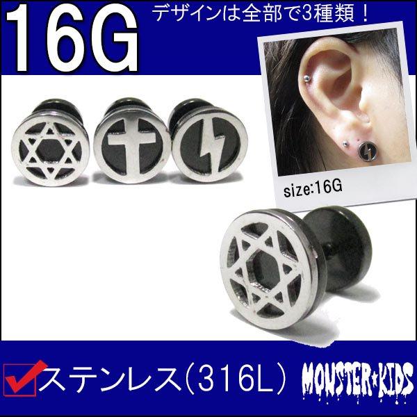 全3種類!ブラック メタル デザイン フェイクプラグ 【16G(1.2mm)】