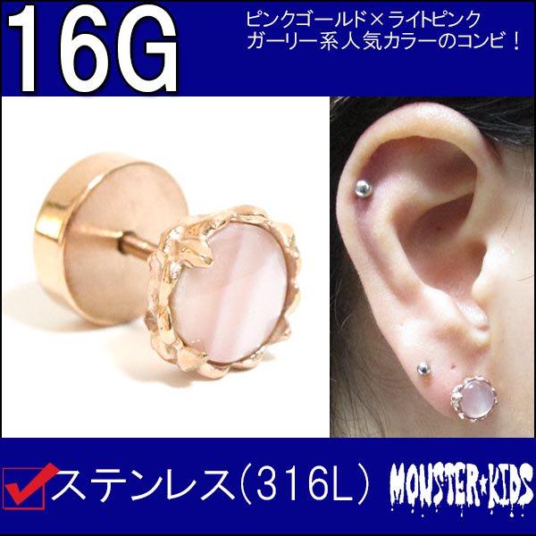 ローズゴールド ライトピンクジュエル フェイクプラグ 【16G(1.2mm)】