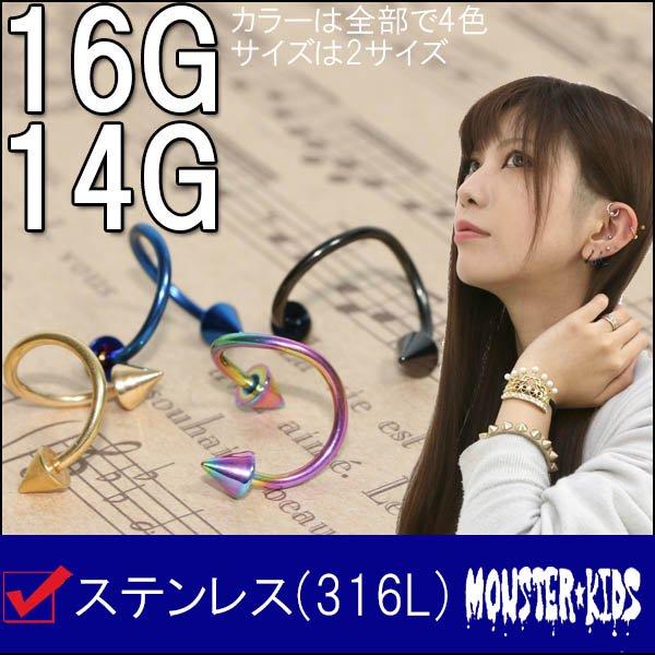 カラーコーティング コーン スパイラルバーベル 【14G(1.6mm)/16G(1.2mm)】